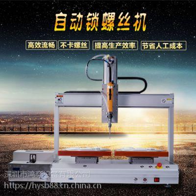 仪表零件自动送锁螺丝机 电子显示屏打螺丝机