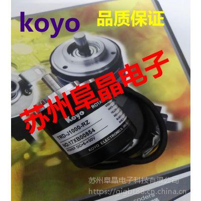 原装KOYO编码器TRD-J600-RZ 光洋编码器