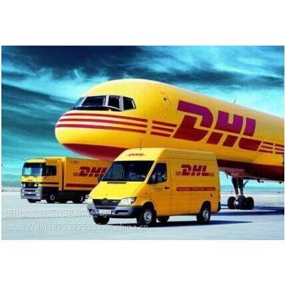 扬州市dhl国际快递公司,邗江区DHL国际快递网点,仪征DHL国际快递,高邮DHL国际快递取件上门