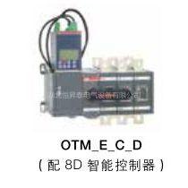 ABB双电源转换开关自动式8D控制器OTM_8D