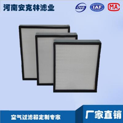 安克林厂家直销净化 hepa无隔板板框式高效空气过滤器pm2.5过滤