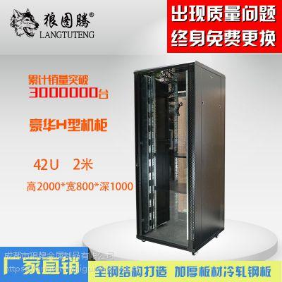 狼图腾机柜 豪华H型 42U 600*800 2米 网络机柜 弧网门