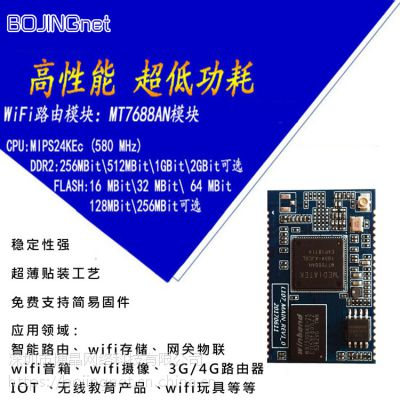 MT7688AN 核心板 低功耗wifi模块 wifi通讯模块 wifi故事机模块