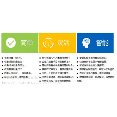 环球软件学校财务管理系统 学校管理的必备软件
