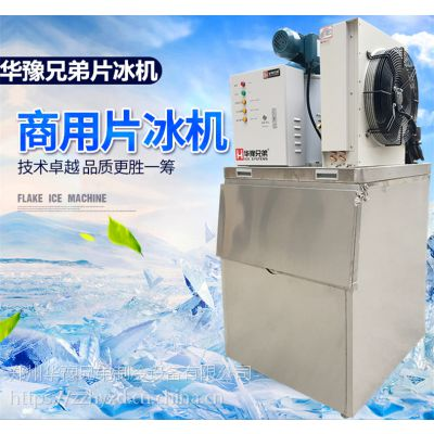 巴奴用片冰机 200公斤片冰机 华豫兄弟片冰机