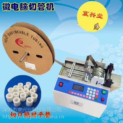 宸兴业黄腊管裁管机 化纤管切管机 高温套管裁剪机 工厂直销 性能稳定可靠