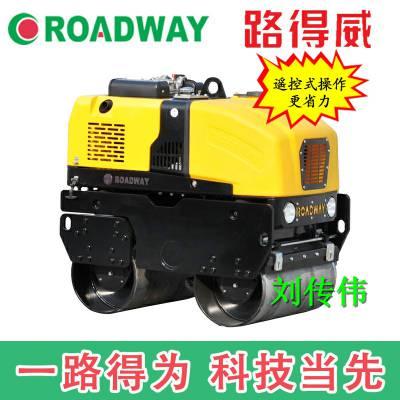 供应roadway/路得威遥控式压路机双钢轮压路机RWYL301