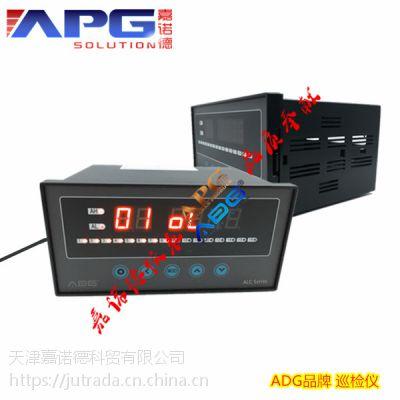 多路温度巡检仪概述 ADG巡检仪说明