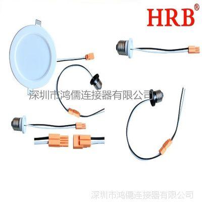 美规筒灯连接器加E26灯头,HRB鸿儒连接器