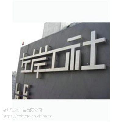 漳州pvc字,弘永广告(图),pvc字亚克力字有机玻璃字