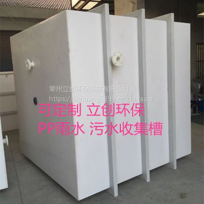 江苏立创厂家加工制作PP雨水收集槽 聚丙烯污水处理槽 储存 过滤 塑料