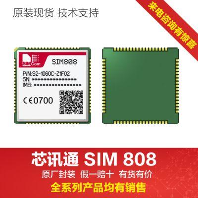 SIMCOM希姆通SIM808 带蓝牙 三合一模块 四频GSM/GPRS+GPS通讯
