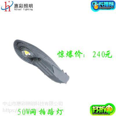 50W集成光源网拍LED路灯头 50W带避雷器路灯