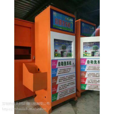 供应自助式洗车机十大品牌,深圳热爱投币刷卡式自助洗车机