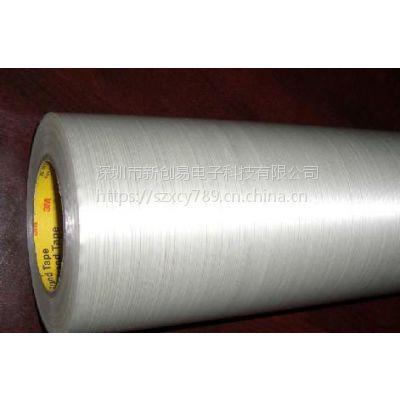 厂家直销 透明纤维胶 蓝色纤维胶 PET玻璃纤维胶 条纹 网格纹