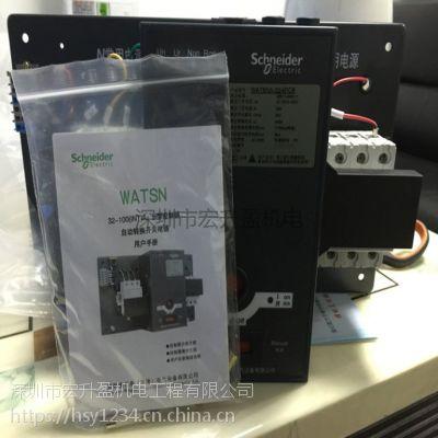 实拍施耐德双电源自动转换开关WATSNA-32/4PCR全新原装正品现货销售