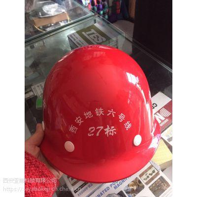 渭南安全帽咨询:18992812558哪里有卖安全帽