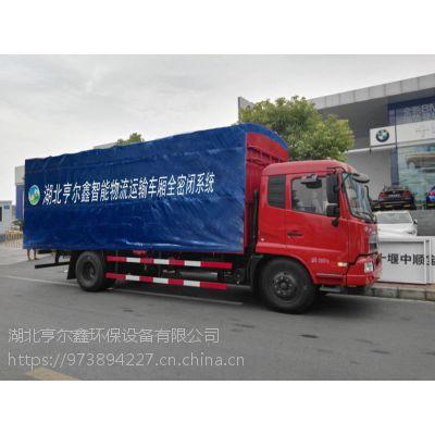 卸车全自动环保防尘篷