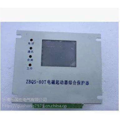 供应ZBQS-80T电磁启动器综合保护器