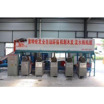 哪有便宜的机制木炭机 首特宏发机制木炭机升级除尘配方