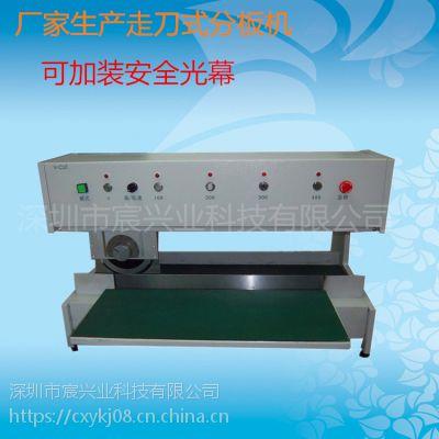 国内PCB分板机 走板式分板机 走刀式分板机 宸兴业全网直销 品质保证