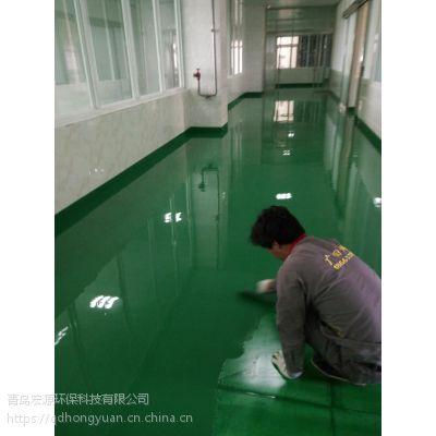 平度地坪漆材料厂家 宏源 HY-5106 地坪施工及工程承接