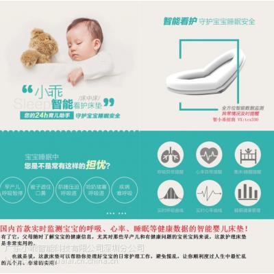 国内首款-智能婴儿床,支持实时监测宝宝心率、呼吸及睡眠健康状态;厂家全国招商!