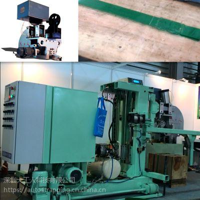 深圳大工人厂家直销木箱打包全自动PET带打包机 超声波焊接钢塑带打捆