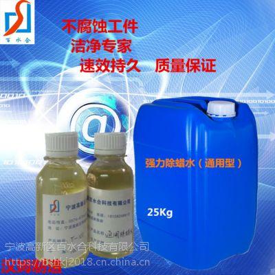 上海除蜡水T-101通用环保