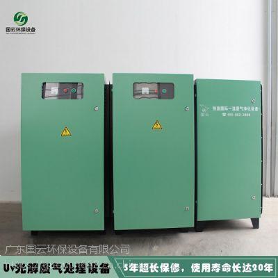 塑料厂VOC废气处理设备认准国云环保 不易坏 行业销量大客户反映好