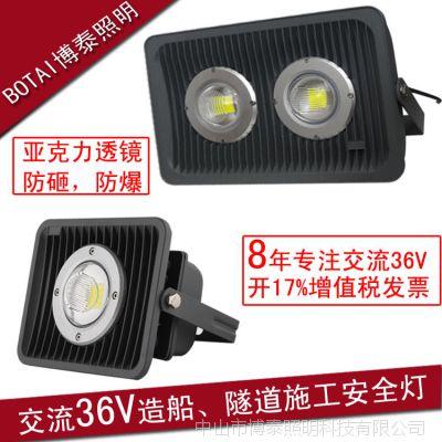 LED投光灯36v150W隧道、造船防砸防爆交流36伏安全施工led照明灯