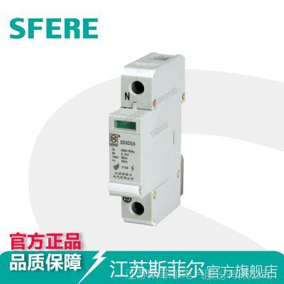 SDXD56电涌保护器江苏斯菲尔厂家直销