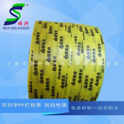 pp机用印字打包带 可定做 pp塑料打包捆扎带 厂家