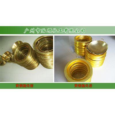 大型铜件抛光液 Q/YS.111(贻顺牌)喷式常温铜光亮剂达镜面效果