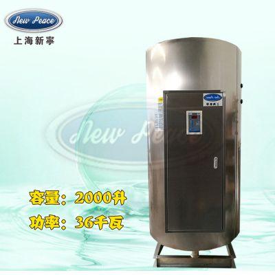 工厂直销容量2吨功率36000瓦不锈钢电热水器电热水炉
