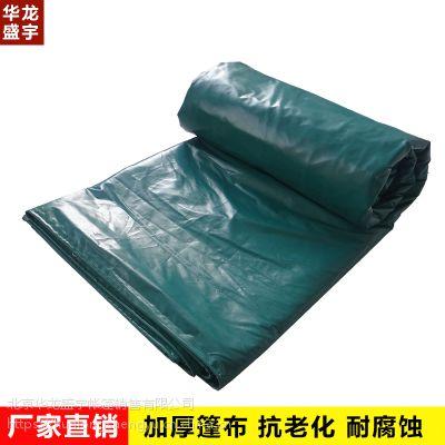 华龙盛宇篷布防雨布防水防晒PVC加厚三防布汽车货车苫布油布