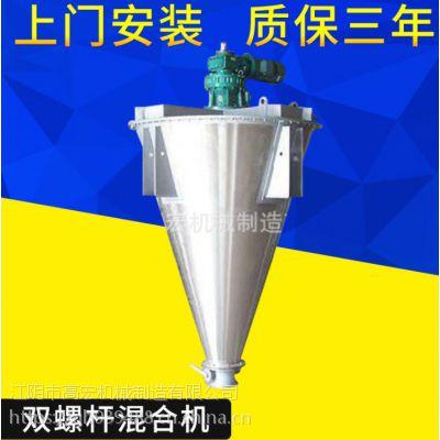 饲料添加剂双螺杆锥形混合机 碳酸饮料锥形混合机 立式锥形混合机