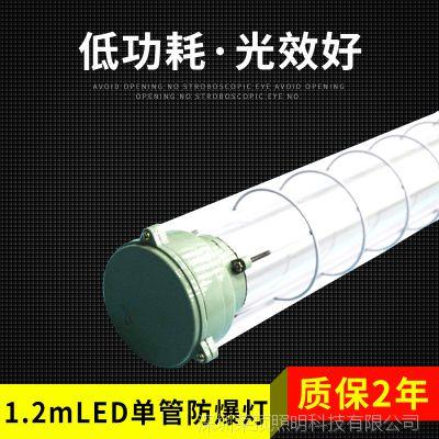 led防暴灯 单管荧光灯led日光灯t81.2米单支工厂加油站t8防爆灯