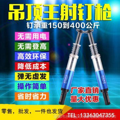 吊顶神器批发处/吊顶配件/全钢消音射钉器/木工装修集成吊顶射钉