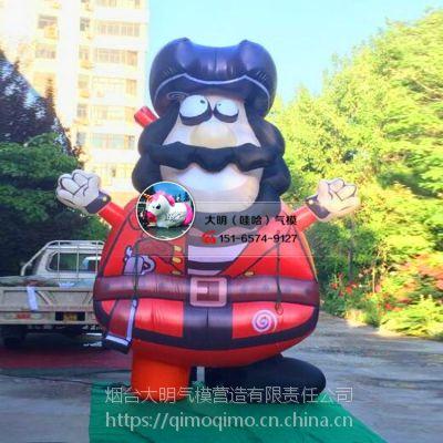 海盗船长气模 动漫影视电影活动互动道具 商场公园游乐场美陈产品