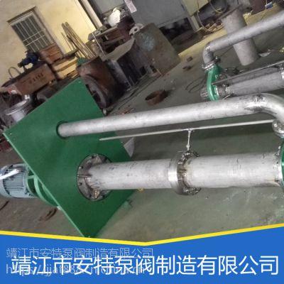 安特泵阀供应FY液下泵 水泵 加压泵 潜水泵 厂家直供欢迎选购