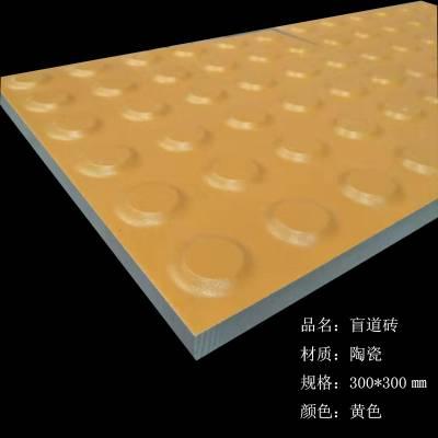 盲道砖厂家 供应防滑300宽全瓷盲道砖交货期短的企业