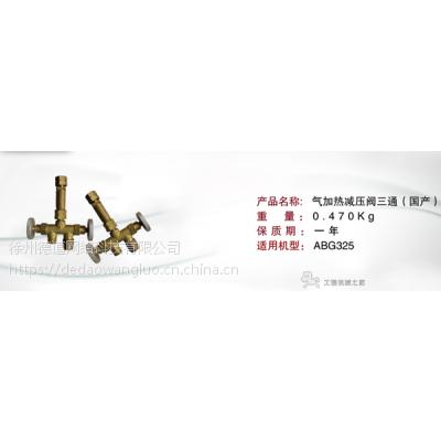 陕建正品:ABG325摊铺机通用气加热减压阀三通(国产)