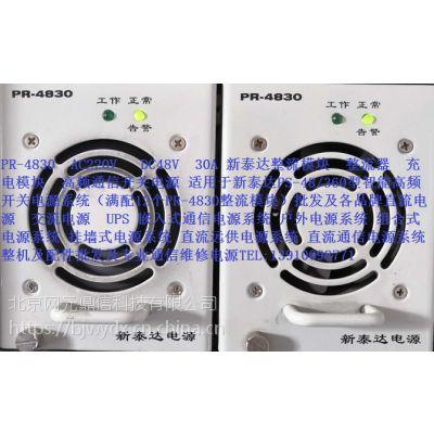 PR-4830B DC48V 30A 新泰达高频智能直流屏充电模块批发及专业电源维修