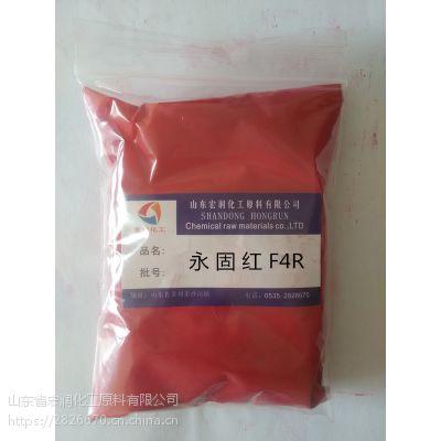 供应油漆专用宏润颜料3149永固红F4R