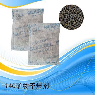鑫昶来环保除湿干燥剂 防潮除异味五金机械5-500克矿物干燥剂
