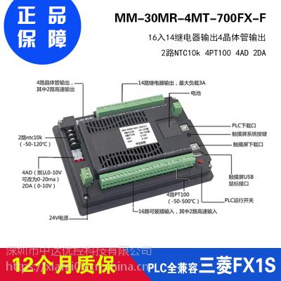 中达优控7寸触摸屏 PLC一体机MM-30MR-4MT-700-FX-F 自带温度模拟量
