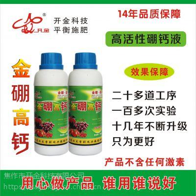 金硼高钙不是进口果树叶面肥北京沙糖桔补钙增甜抗病增产