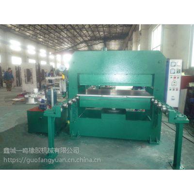 供应鑫城一鸣160吨压铁丝网专用平板硫化机