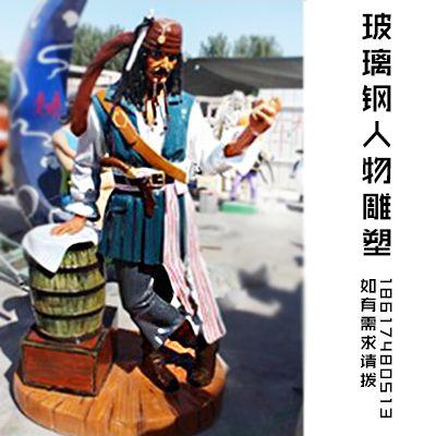 影视人物 海盗杰克船长造型玻璃钢雕塑 价格